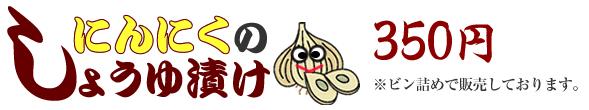にんにくのしょうゆ漬け 350円 ※ビン詰めで販売しております。